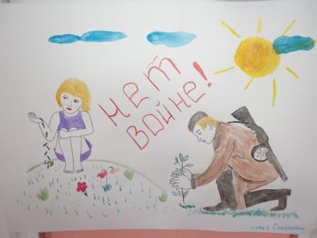 Рисунки детей на конкурс дети против войны